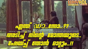 malayalam movie kilukkam dialogues whykol