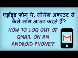 how to delete gmail account from android phone how to delete a gmail account from android smartphone how to sign