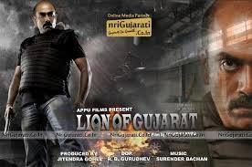 film hindi lion lion of gujarat movie 2015 hindi film by dinesh lamba release date