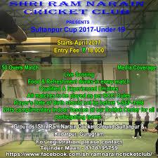 sultanpur cricket cup u19 2017 original png