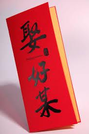 Chinese Birthday Invitation Cards 23 Best 喜帖 Images On Pinterest Wedding Invitation Cards