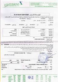 vehicle insurance card with car registration insurance in ruwais