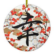 japanese writing ornaments keepsake ornaments zazzle