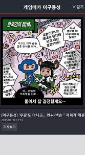 게임메카 만평 1 1 apk by gamemeca cm details