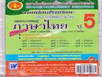 ภาษาไทย ป.5 Archives - Thai Wikipedia Change