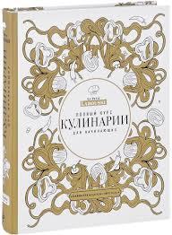 petit larousse cuisine des d utants книга полный курс кулинарии для начинающих купить на ozon ru