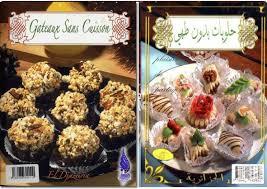 cuisine lella gateaux sans cuisson la cuisine algérienne janvier 2016