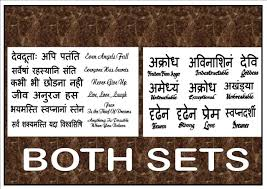 inspirational sanskrit quotes sanskrit script word quote