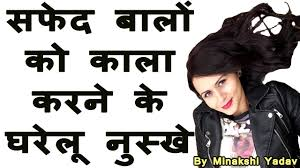 black hair care tips white hair treatment in hindi language solution tips long and