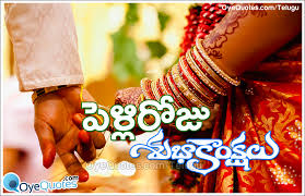 wedding quotes hindu pelli roju subhakankshalu happy wedding anniversary quotes in