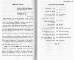 tehillat hashem siddur siddur tegilat hashem annotated edition with new russian