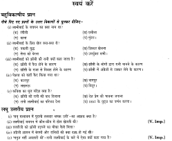 ncert solutions for class 6 hindi chapter 10 झ स क