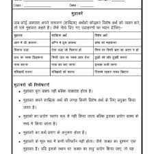 hindi grammar muhavare idioms hindi grammer pinterest all