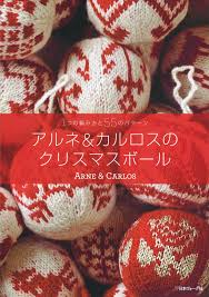 how to knit balls arne carlos