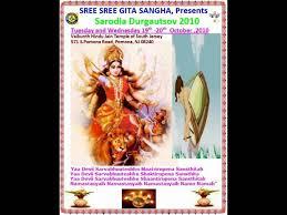 Vastu Invitation Card Durga Puja Invitation Youtube