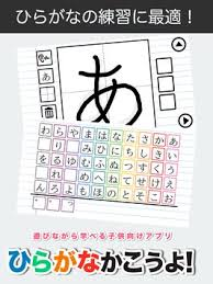 japanese language apk learn to write hiragana japanese language apk free