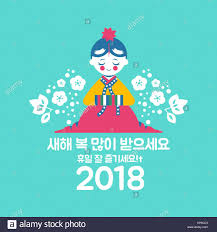 korean new year card girl bowing to korean new year 2018 greeting card kid in