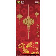 lunar new year photo cards celebrate lunar new year with best buy gift cards