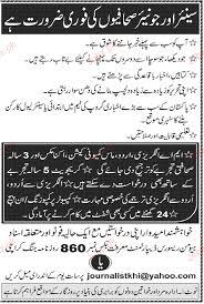 journalists jobs in pakistan newspapers urdu news senior and junior journalist job opportunity 2018 jobs pakistan