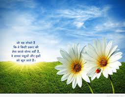 quote on success in hindi top cute funny hindi quotes pictures 2015 2016 2017