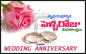wedding quotes greetings happy wedding telugu quotes images wedding greetings