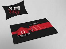 freebiee boishakhi business card psd template by mehranchy on