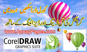 badlen design how to export your corel design in jpeg and png files in urdu and