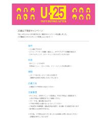 歳以下限定キャンペーン 菊川市にあるカットとヘアカラーが得意な