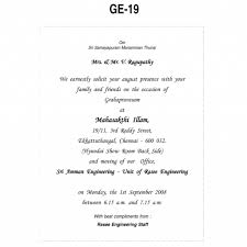 Wedding Cards In India Marriage Invitation Card In English In India Sample Of Wedding