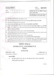 cbse x science sa2 qn paper board 2013