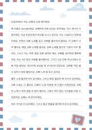 fan letter recipes how to write fan mail in korean my korean store