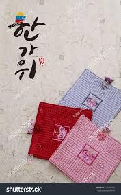 hangul calligraphy hangawikorean thanksgiving day translation