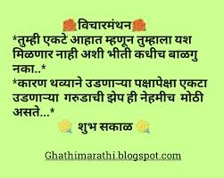 wedding quotes in marathi व च रम थन श भ सक ळ मर ठ स व च र
