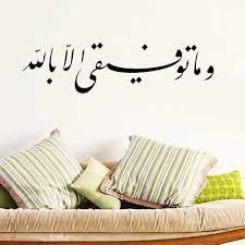 online buy wholesale blessing quotes from china blessing quotes islam wall stickers home decorations muslim wall sticker decal bedroom mosque art god allah bless quran