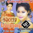 SK Khmer Pop Dance Collection Pack - Muzik-Online.NET | Listen to ...