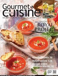 cuisiner magazine น ตยสาร gourmet cuisine ป ท 17 ฉบ บท 194 september 2016