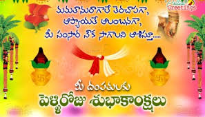 Marriage Day Quotes Wedding Anniversary Wishes For Friends In Telugu