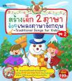 Bloggang.com : lovefair : หนังสือเพลงภาษาอังกฤษเด็ก วัน