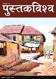Seeking Ekå I Vyaktitva Vikasam By Ramakrishna Math Issuu