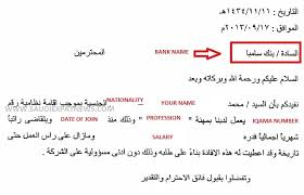 noc sample letter format letter format in arabic for opening bank account saudi expat news