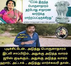 Memes Today - tamilisai trolls budget memes social media memes memes today