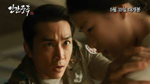 obsessed film watch online korean movie 인간중독 obsessed 2014 스페셜 예고편 special