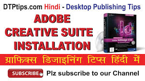indesign tutorial in hindi dtptips com how to install adobe creative suite photoshop