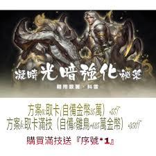 d馭inition cuisine 神魔之塔代練 阿噗 柯雷代打 買滿技就送序號1張 8591寶物交易網