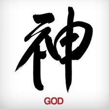 Bathroom In Chinese Characters Chinese Symbol For Believe This Would Be A Great Tat If It Was