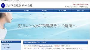 les r鑒les d hygi鈩e en cuisine 東京都練馬区の医療機器メーカー アルス医療器株式会社 に破産開始決定