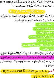 ups inverter urdu hindi guide for india pakistan and bangladesh