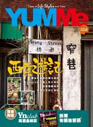 cuisine et mijot駸 yumme 2013 十一月第八期008 by yumme issuu