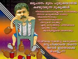 Wedding Wishes Quotes In Malayalam Funny Wedding Invitation In Malayalam Matik For
