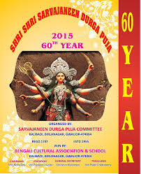 Saraswati Puja Invitation Card Durga Puja In Gwalior